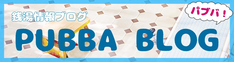 PUBBA BLOG 銭湯・スパ・健康ランドの情報ブログ