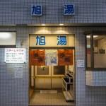 銭湯レポート 『旭湯』 目黒区 【東京都】