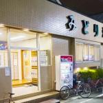 銭湯レポート 『みどり湯』 目黒区 【東京都】