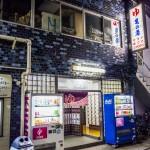 銭湯レポート 『亀の湯』 目黒区 【東京都】