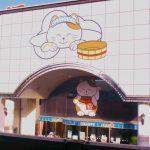 銭湯レポート 『東京健康ランド まねきの湯』 江戸川区 【東京都】
