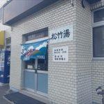 銭湯レポート 『松竹湯』 札幌市豊平区 【北海道】