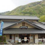 銭湯レポート 『鬼怒川公園岩風呂』 日光市 【栃木県】