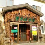 銭湯レポート  『豊平峡温泉』  札幌市南区定山渓  【北海道】