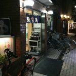 銭湯レポート 『駒の湯』 世田谷区 【東京都】