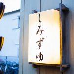 銭湯レポート 『武蔵小山温泉清水湯』 品川区 【東京都】