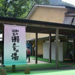 銭湯レポート 『秋川渓谷 瀬音の湯』 あきる野市【東京都】