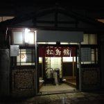 銭湯レポート 『松島館』 横浜市西区 【神奈川県】