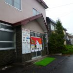 銭湯レポート 『泉湯』 岩見沢市【北海道】