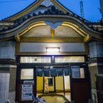 銭湯レポート 『栄湯』 世田谷区 【東京都】