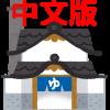~钱汤的利用方法~ 銭湯の入り方(中文版)