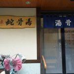 銭湯レポート 『蛇骨湯』 台東区【東京都】