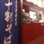 銭湯レポート『極楽湯 さっぽろ弥生店』 札幌市【北海道】