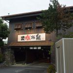 銭湯レポート 『大谷田温泉 明神の湯』 足立区【東京都】