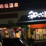 銭湯レポート 『和らかの湯』 尼崎市 【兵庫県】