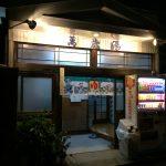 銭湯レポート 『萬歳湯』  【神奈川県横浜市】