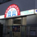 銭湯レポート 『白山温泉』 尼崎市 【兵庫県】