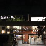銭湯レポート 蓬川温泉 みずきの湯 尼崎市 【兵庫県】
