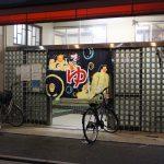 銭湯レポート 『橘温泉』 伊丹市 兵庫県