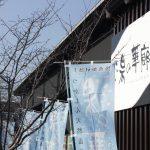 日帰り温泉レポート 『湯の華廊』 尼崎市 兵庫県