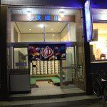 銭湯レポート 『クア武庫川』 西宮市 兵庫県