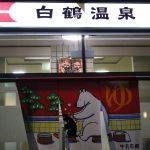 銭湯レポート 『白鶴温泉』 尼崎市 兵庫県