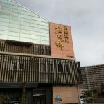 銭湯レポート 『熊野の郷』 西宮市 兵庫県