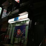 銭湯レポート 『力湯』 伊丹市 兵庫県