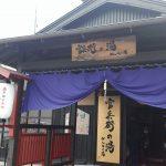 銭湯レポート 『官兵衛の湯』 西脇市 兵庫県
