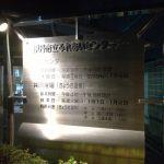 銭湯レポート 『ぎょうぎ温泉』 伊丹市 兵庫県