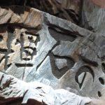 銭湯レポート『湯~とぴあ宝』愛知県名古屋市(輝石の湯)