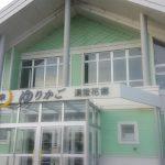 銭湯レポート『月形温泉ゆりかご』北海道樺戸郡月形町