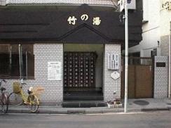麻布黒美水温泉竹の湯