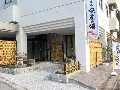 美川温泉 安産の湯