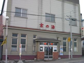 小樽京の湯