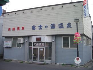 富士の湯温泉